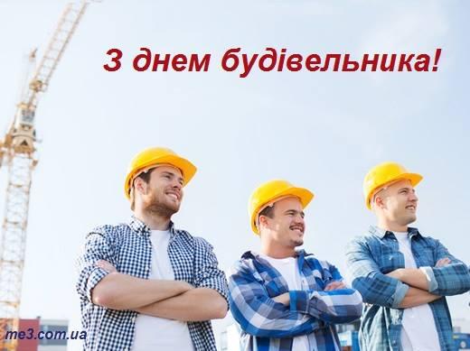 builder-day