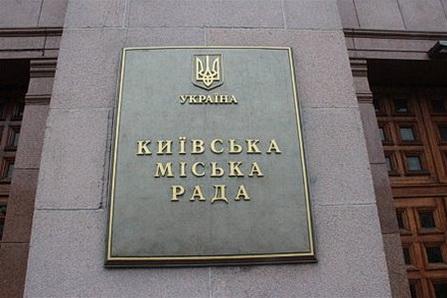 киеврада2