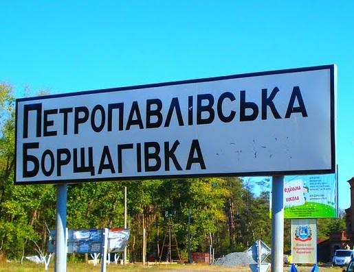 петропавлівська-борщагівка