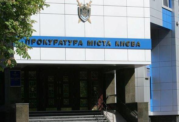 prokuratura-kyiv